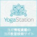 ヨガ教室検索はYogaStation